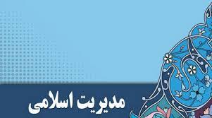دانلود تحقیق مدیریت اسلامی