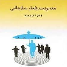 پاورپوینت فصل هشتم کتاب مدیریت رفتار سازمانی تالیف دکتر زهرا برومند با موضوع گروه ها