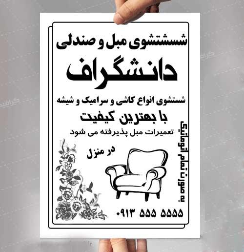 طرح لایه باز تراکت سیاه و سفید شستشوی مبل و صندلی